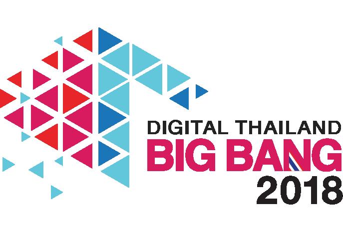 พบกันในงาน Digital Thailand Big Bang 19-23 กย. 2018