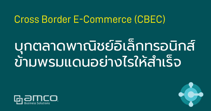 CBEC cover
