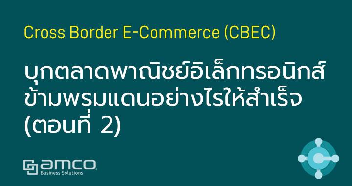 CBEC บุกตลาดพาณิชย์อิเล็กทรอนิกส์ข้ามพรมแดนอย่างไรให้สำเร็จ (ตอนที่ 2)