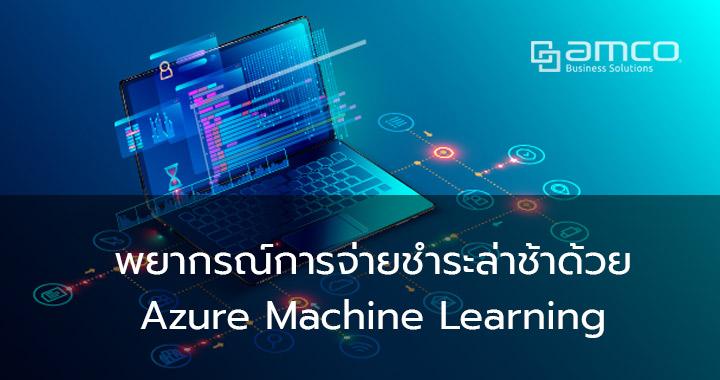 พยากรณ์การจ่ายชำระล่าช้าด้วย Azure Machine Learning